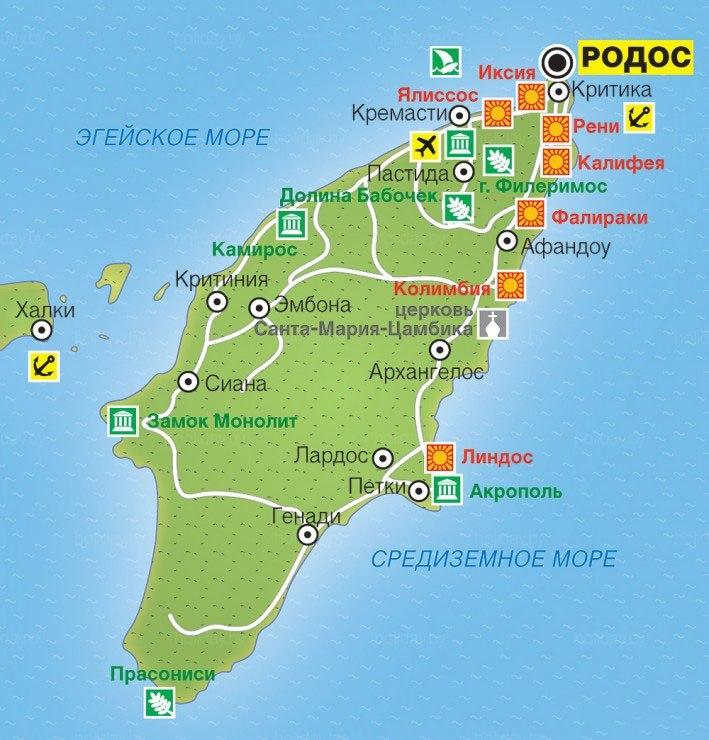 Карта Родоса на русском языке с городами и курортами